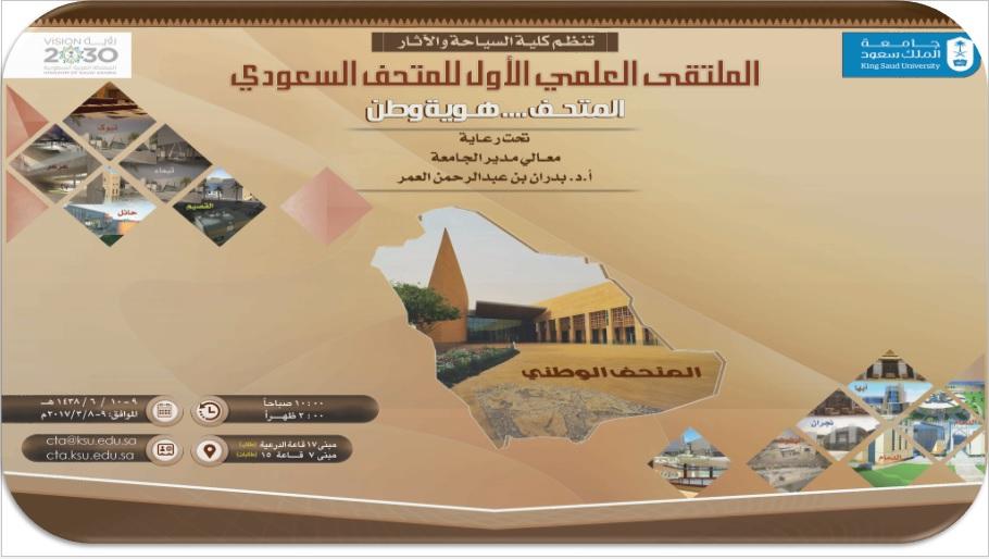 اعلان هام - الملتقى العلمي الأول للمتحف...