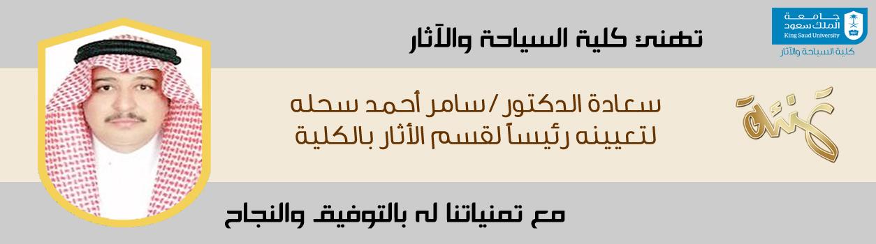 تهنئه - صدر قرار معالي مدير جامعة...