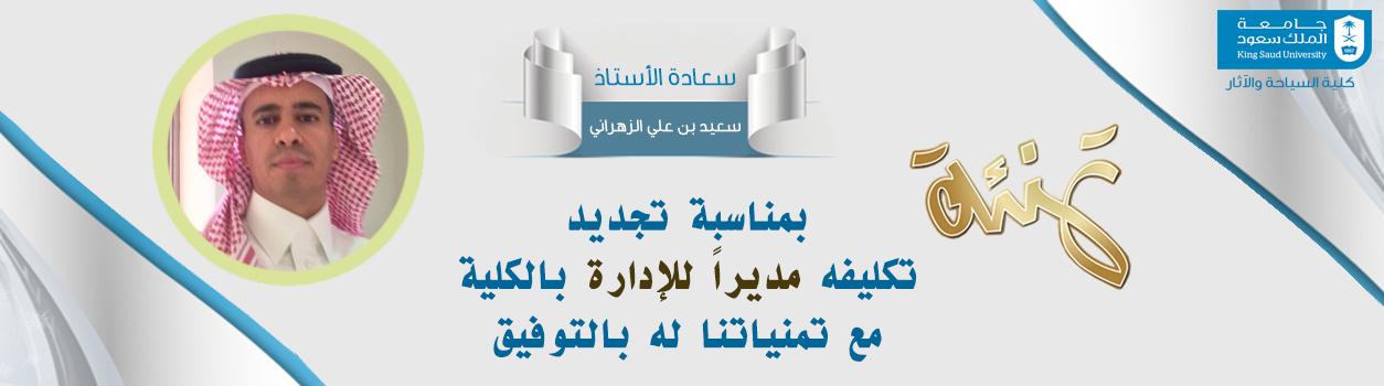 تهنئه - صدر قرار معالي مدير الجامعة...
