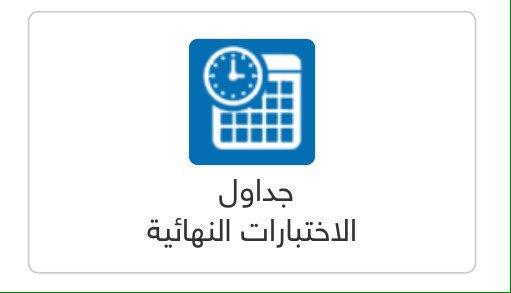 جدول الاختبارات النهائية لمواد الاعداد العام للفصل الدراسي الأول للعام الجامعي 1437/1438هـ