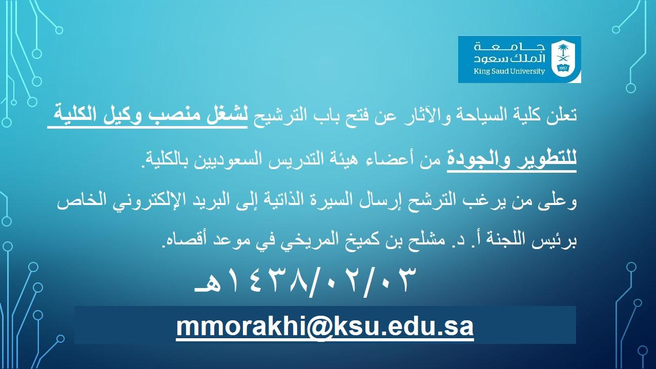 اعلان هام - تعلن كلية السياحة والآثار...