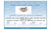 تهنئة الموظف/ محمد بن يحيى المالكي