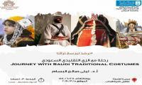 محاضرة بعنوان : رحلة مع الزي التقليدي السعودي الدعوة عامة للرجال والنساء