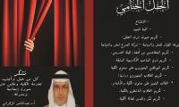 الحفل الختامي لأنشطة الكلية للعام الجامعي 1437/1438هـ