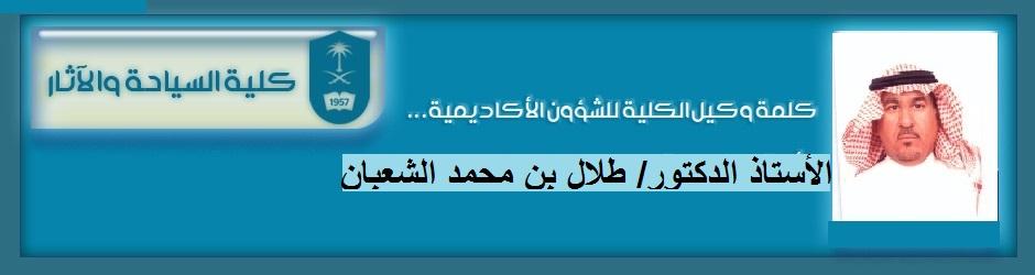 كلمة وكيل الكلية - الأستاذ الدكتور/ طلال بن...