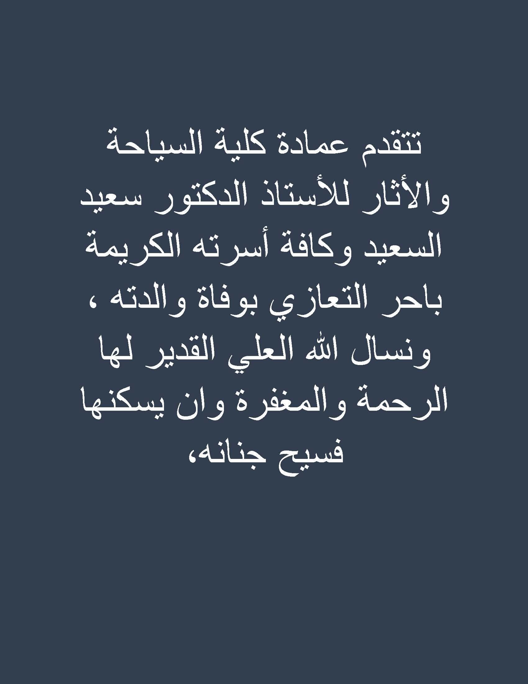 نعي وفاة والدة الدكتور سعيد السعيد